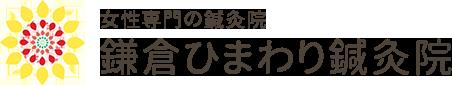 女性専門の鍼灸院 鎌倉ひまわり鍼灸院